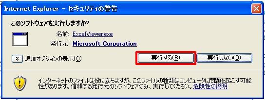 xls拡張子 画像説明