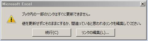 ブック内の一部のリンクはすぐに更新できません。値を更新せずにそのままにするか、間違っていると思われるリンクを編集して下さい。
