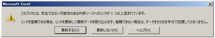 このブックには更新できないリンクが1つ以上含まれています