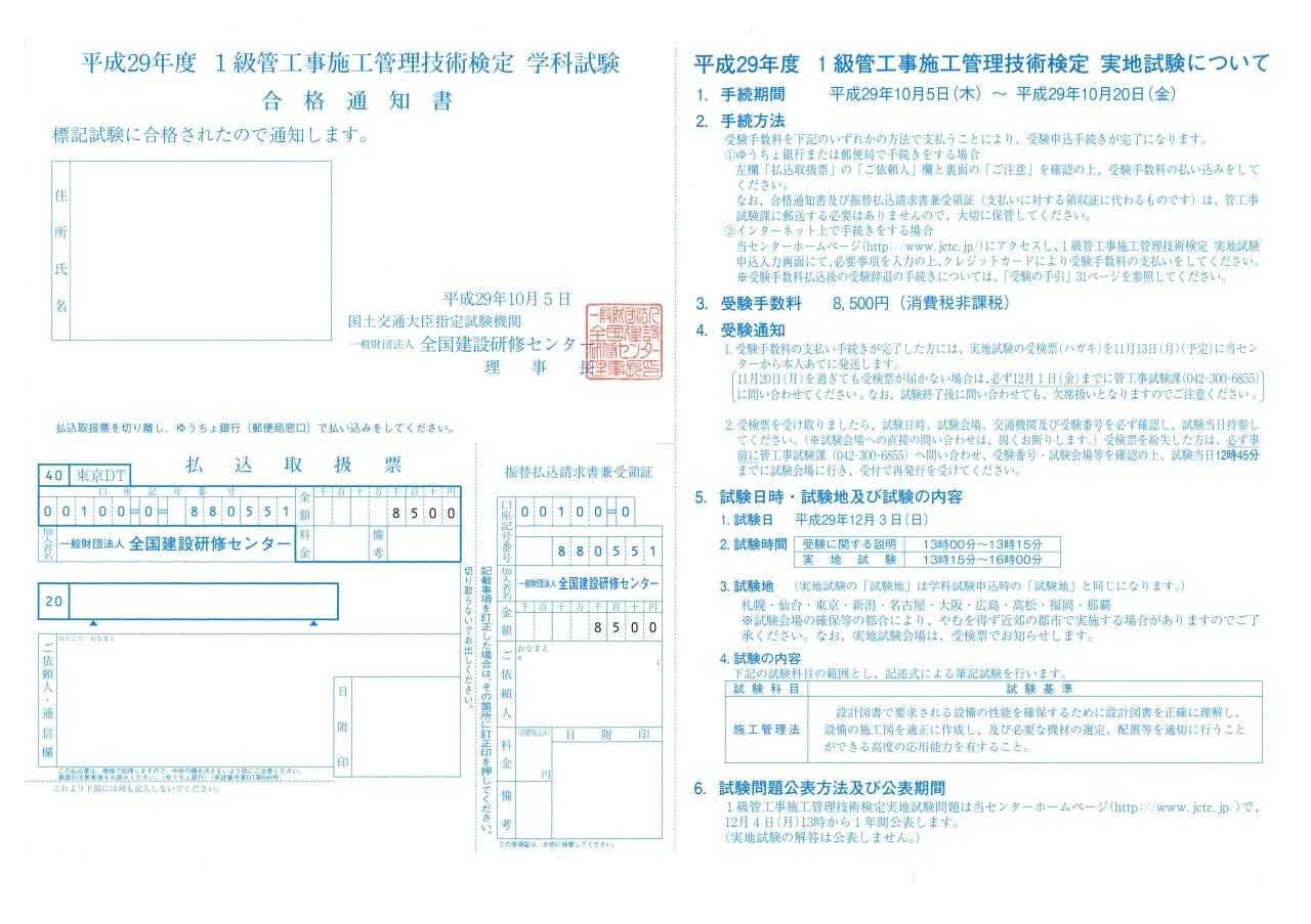 合格 トレーニング 解答 用紙