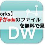 xdwの拡張子ファイルを開く方法【サクッと解決!】