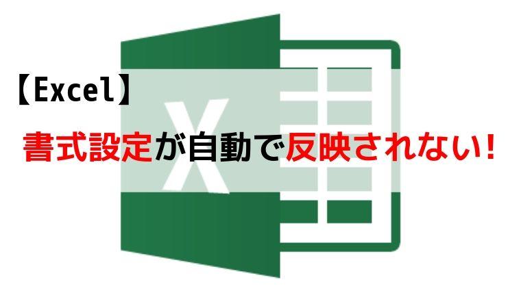 式 Excel 反映 されない 計算