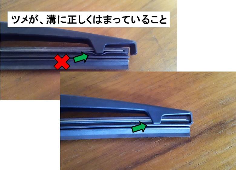 セレナC26型のリアワイパーの交換作業確認