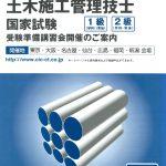 【感想】1級土木施工管理技士学科 受験準備講習会 日本建設情報センター