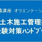 1級土木施工管理技士学科|CIC日本建設情報センター 受験準備講座