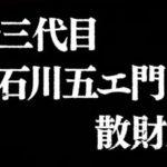 ルパン三世PART5 #12十三代目石川五エ門散財ス