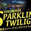 横浜スパークリングトワイライト(花火大会)2019年場所取り穴場スポット・駐車場