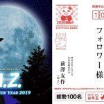 ZOZOTOWN前澤友作社長の現金100万円プレゼント企画