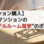 """【マンション購入】新築マンション""""モデルルーム見学""""のポイント"""