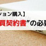 """【マンション購入】""""売買契約書""""の重要性を考える"""