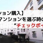 """【マンション購入】中古マンションを選ぶ時の""""チェックポイント"""""""