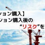 """【マンション購入】マンション購入後の""""リスク""""を考える"""