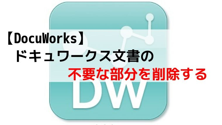 ワークス トリミング ドキュ DocuWorks文書の編集