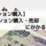 """【マンション購入】マンション購入・売却時にかかる""""税金"""""""