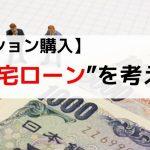 """【マンション購入】返済不能時の""""住宅ローン""""を考える"""