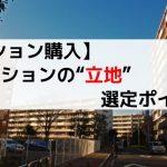 """【マンション購入】マンションの""""立地""""選定ポイント!"""