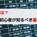 FXとは?投資初心者が知るべき基礎知識