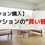 """【マンション購入】マンション""""買い換え""""を考える"""