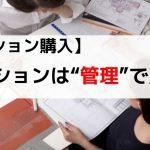 """【マンション購入】マンションは""""管理""""で買え!"""