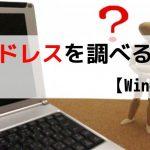 【動画あり】cmdでIPアドレスを調べる方法【Win7】