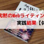 成果が出ないWebライター「書籍:沈黙のWebライティング」を読んで実践した結果