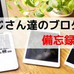 """""""おじさん達のブログ""""備忘録日記"""