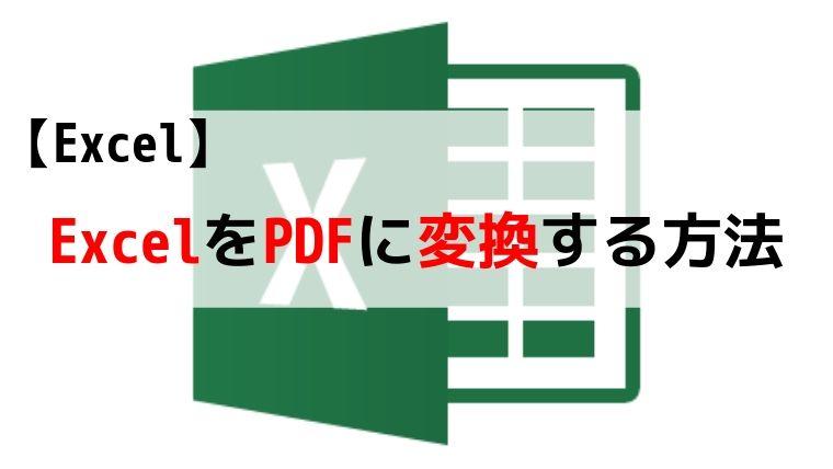 する エクセル に を pdf 【高速・簡単】エクセル(Excel)をPDFに変換する方法8つ