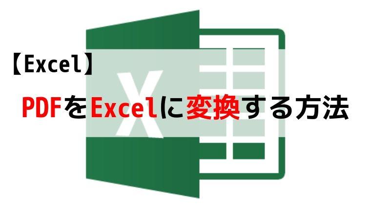 スキャナー pdf エクセル 変換