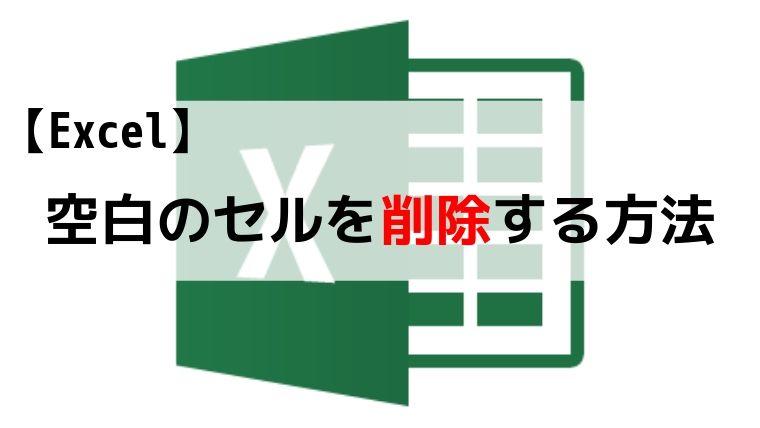 Excel エクセル 空白セルを削除する方法 おじさん達のブログ