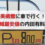 【地域最安値】ジブリ美術館に車で行く!内田駐車場の住所【画像あり】